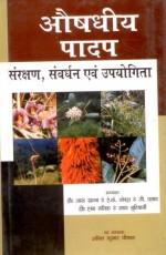 Aushidhiye Paadap: Sarankshan Sanvardhan Evam Upyo…