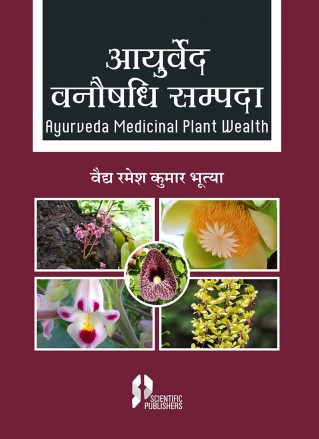 Ayurved Vanosidhi Sampada: Ayurveda Medicinal Plan…