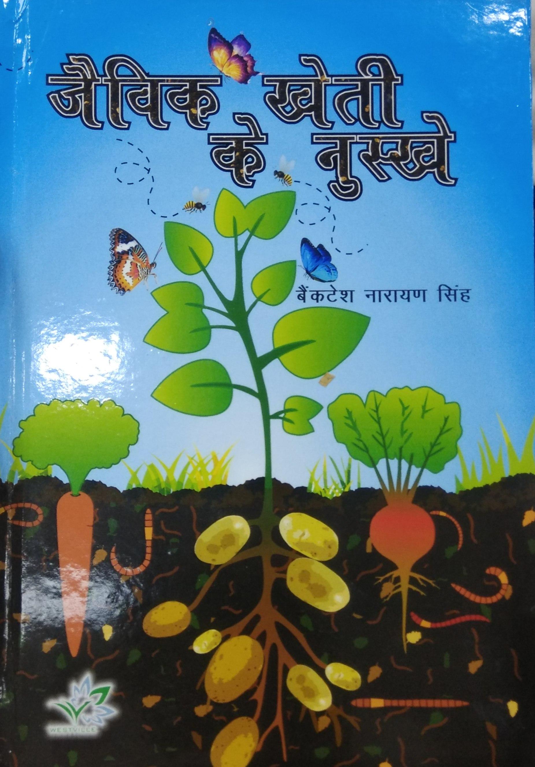Jaiveek Kheti ke Nukse (Hindi)