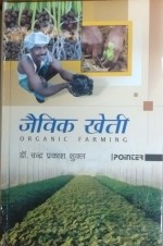 Jaivik Kheti (Organic Farming) Hindi
