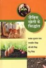 Jaivik Kheti Kae Sidhant (Hindi)