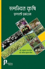 Samanvit Krishi: Pranali Prabandan (Hindi)
