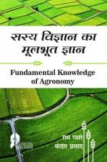 Sasay Vigyan ke Moolbhut Gyan (Fundamental Knowled…