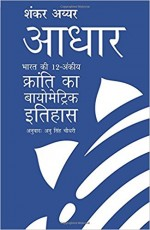 Aadhaar: Bharat ki 12 Ank Kranti ka aik Biometric …