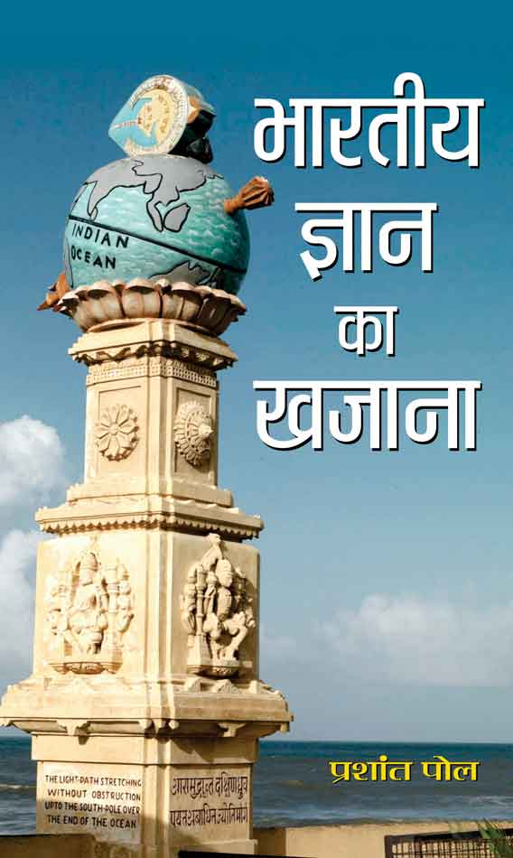Bharatiya Gyan ka Khazana (Hindi)