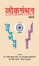 Lokmanthan 2018 (Hindi)