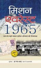 Mission Everest 1965 (Bharat ke Pahle Safal Everes…