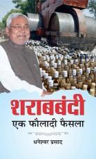 Sharabbandi: Ek Fauladi Faisla (Hindi)