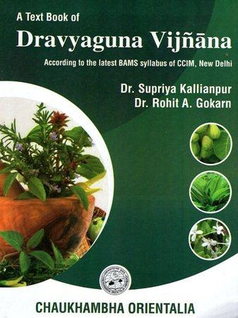 A Text Book of Dravyaguna Vijnana (According to th…