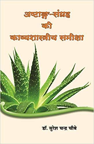 Ashtang-Sangrah ki Kavyashastriya Samiksha (Sanskr…