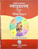 Astanga Hrdayam (Sutrasthana) and Maulik Siddhant …