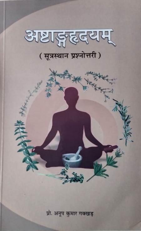 Asthanghrdayam (Sutrasthan Prashnotri)