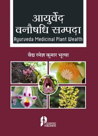 Ayurved Vanoshadi Sampada (Ayurveda Medicinal Plan…