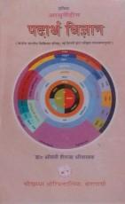 Ayurvedia Padartha-Vijnana with Illustrations (Acc…