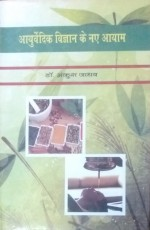 Ayurvedic Vigyan ke Naye Aayam (Hindi)