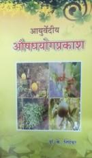 Ayurvediya Aushadhayogaprakasha (Sanskrit & Hindi)