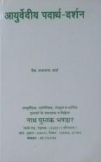 Ayurvediya Padarth-Darshan (Hindi)