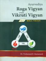 Ayurvediya Roga Vigyan evam Vikruti Vigyan Volume …