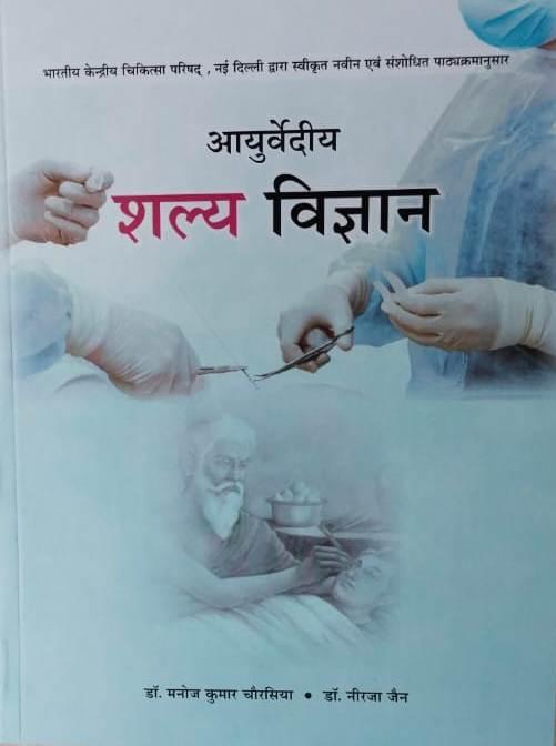 Ayurvediya Shalya Vigyan Part 2