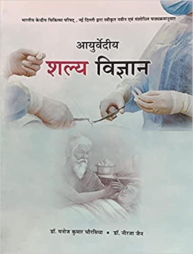 Ayurvediya Shalya Vigyan Part One