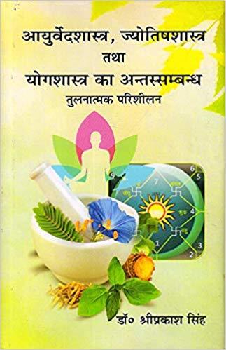 Ayurvedshastra, jyotishshastra tatha Yogashastra k…