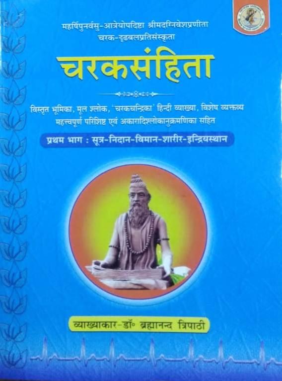 Caraka-Samhita (As Precepted by the Great Sage Atr…