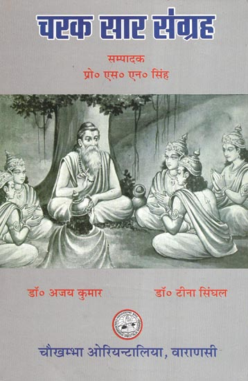 Caraka Sara Samagrha (Sanskrit and Hindi)