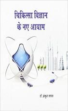 Chikitsa Vigyan Ke Naye Aayam (Hindi)