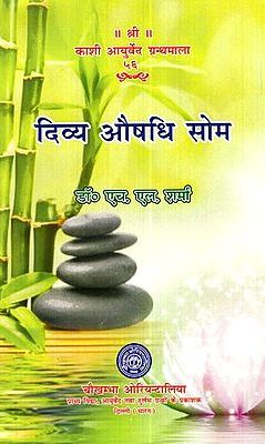 Divya Aushadhi Som