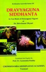 Dravyaguna Siddhanta (A Text Book of Dravyaguna Vi…