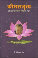 Komarbhritya (Swasthya evam Parivaar Kalyan Mantra…