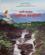 Maharshi Bhardwaj Ayurvedic Acupressure (Purnta Sa…