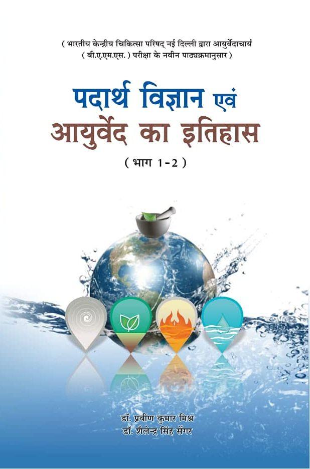 Padarth Vigyan evam Ayurveda ka Itihas Vol. One