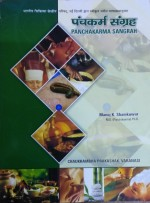 Panchakarma Sangrah (Hindi & English)