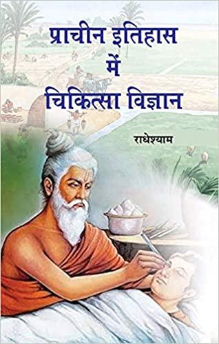 Pracheen Itihas Me Chikitsa Vigyan (Hindi)