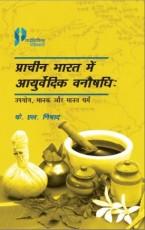 Prachin Bharat me Ayurvedic Vanaushadhi: Upyog, Ma…