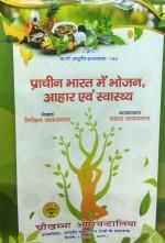Prachin Bharat me Bhojan, Aahar evam Swasthya (Hin…