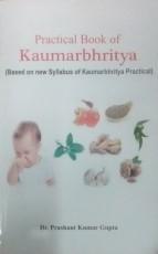 Practical Book of Kaumarbhritya (Based on New Syll…