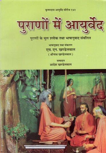 Purano me Ayurved (Purano ke mool Shalok tatha Bha…