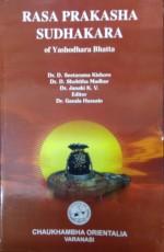 Rasa Prakasha Sudhakara of Yashodhara Bhatta