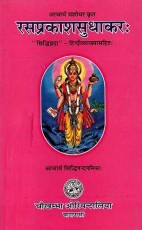 Rasaprakasha Sudhakar (Acharya Yashodhar 'Siddhipr…