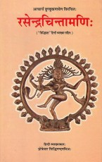 Rasendra Chintamani with Siddhiprada - Hindi Trans…