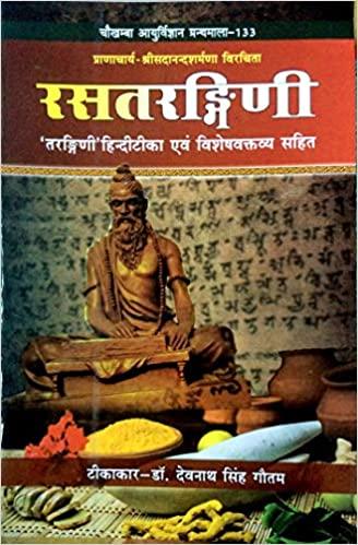 Rastarangini (Hindi)