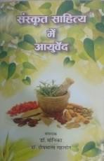 Sanskrit Sahitya me Ayurved (Hindi)