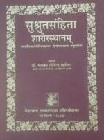 Susruta-Samhita: Sarirasthanam (Sanskrit text with…