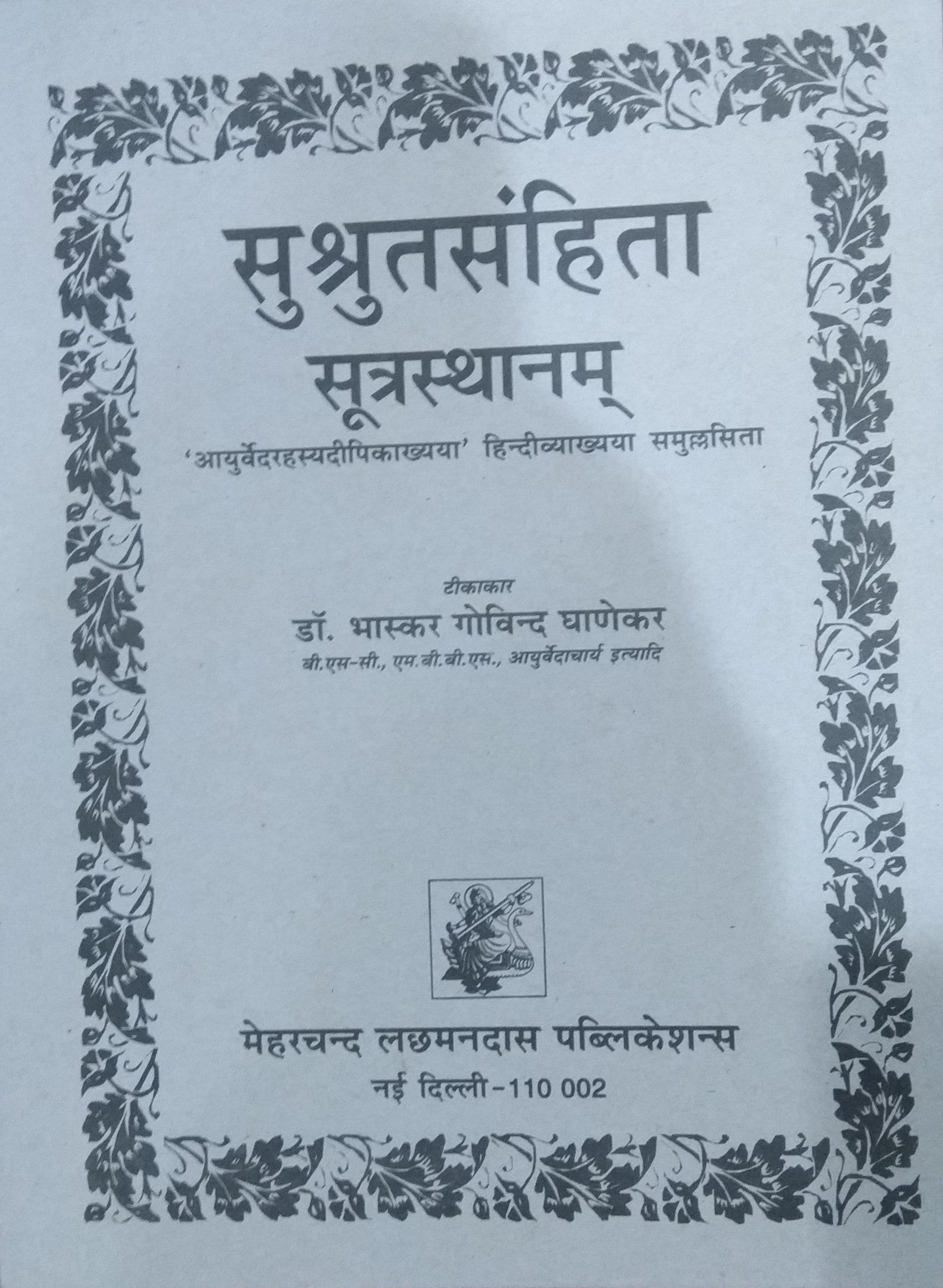 Susruta-Samhita: Sutrasthanam (Sanskrit Text with …