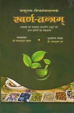 Swarna Tantram (Ras Sastra ka Dhatuvad - aadharit …