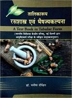 Talikaroop Rasshastra evam Bhaishajya Kalpana (A T…