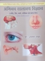 Abhinav Shalakya Vigyan: Akshi, Shir, Karn, Nasika…