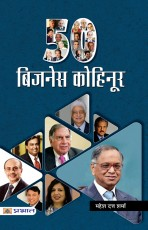 50 Business Kohinoor (Hindi)
